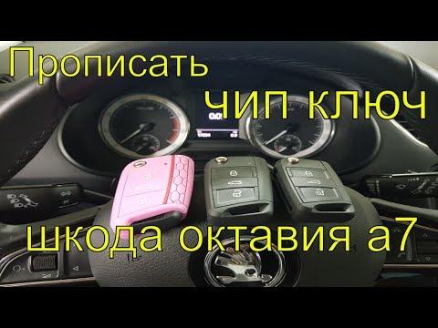 Ключ шкода Октавия а7 купить, прописать, чип для автозапуска, дубликат ключей, чип ключ шкода