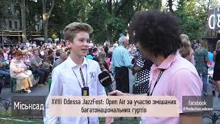 Открытие XVIII Odessa JazzFest. Open Air с участием многонациональных джаз-бэндов