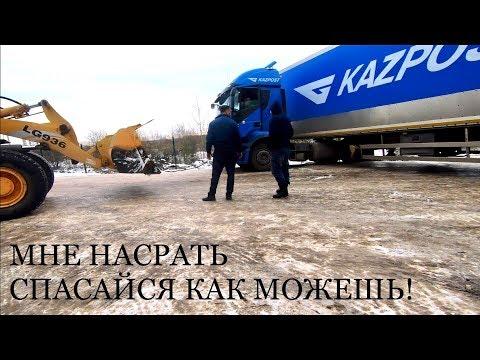 Спасаем казахскую фуру!