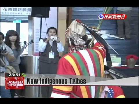 Taiwan's 15th and 16th indigenous tribes, Hla'alua and Kanakanavu, hold exhibition