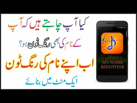 How To Make Ringtone With Your Name Online Free In Urdu/Hindi By My Technical Solution