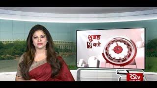 Hindi News Bulletin   हिंदी समाचार बुलेटिन – 21 January, 2020 (9 am)