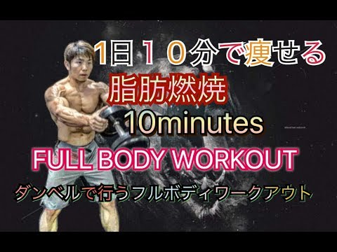 ダンベルを使った10分間の全身運動で脂肪燃焼[Dumbell Full Body Workout]