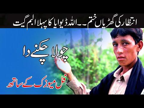 New Album songs  Allah Dewaya|Chola chikny Da|Atta Ullah Khan Esakhailve ka dewana|#Saraikisong#Sana