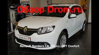 Renault Sandero 2018 1.6 (113 л.с.) MT Confort - видеообзор