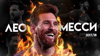 Лионель Месси - Гений Футбола • Финты & Голы 2018