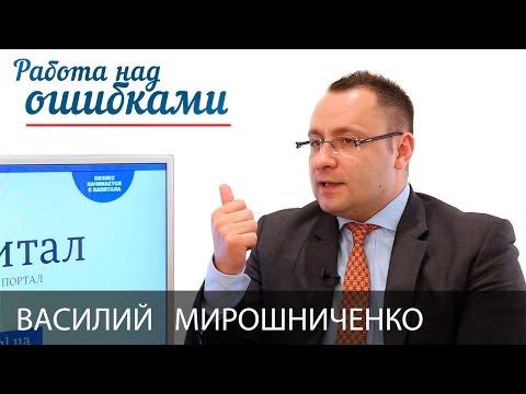 Василий Мирошниченко и Дмитрий Джангиров, Работа над ошибками, выпуск 162