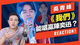 青峰唱《我們》 能唱贏陳奕迅? 【REACTION!一起來聽歌_#1】 VBS學唱歌