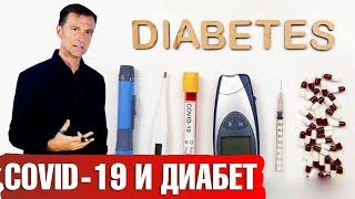 COVID 19 у диабетиков