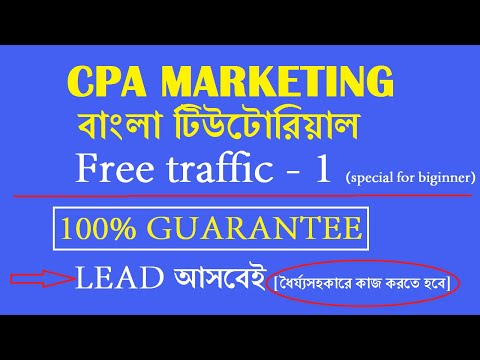 CPA Marketing Bangla Tutorial 2020 || offer promoting, part - 1 thumbnail
