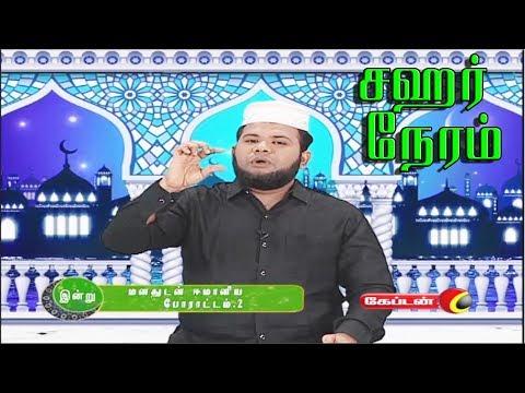 மனதுடன் ஈமானிய போராட்டம் - 2 | சஹர் நேரம் | CaptainTv | 20.05.2019 | #SaharNeram   Like: https://www.facebook.com/CaptainTelevision/ Follow: https://twitter.com/captainnewstv Web:  http://www.captainmedia.in