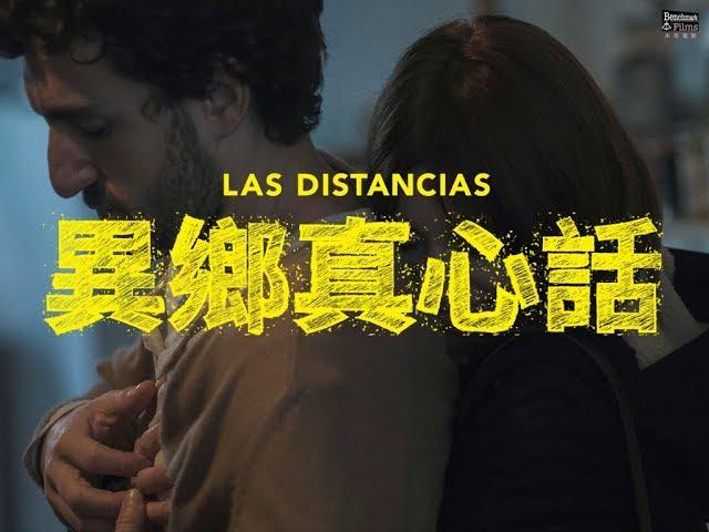 【異鄉真心話 】中文正式預告・2.15 友情萬萬碎