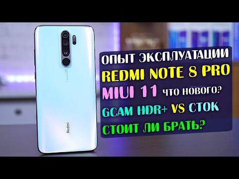 Redmi Note 8 Pro на MIUI 11 опыт эксплуатации, что нового? GCAM HDR+ vs Сток! Стоит ли брать? [4K]
