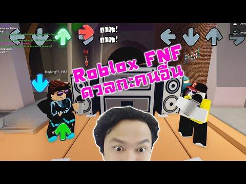 เมื่อผมดวลไมค์กับคนอื่นในแบบ Roblox Friday night frickin'  :-Roblox Funky Friday