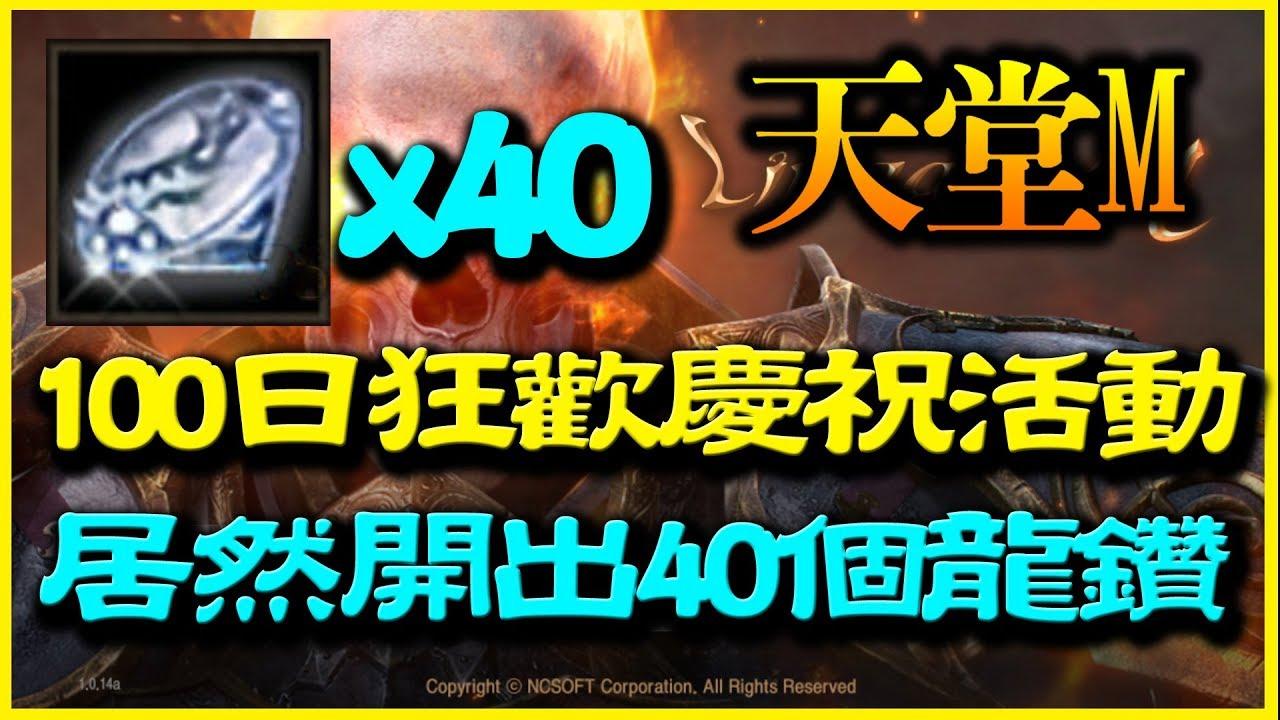 【天堂M】上市100日狂歡慶祝活動《百姓居然開出40個龍鑽!》【平民百姓秘技分享】