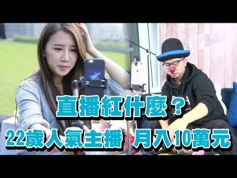 網紅竄起 4大直播APP較勁 | 台灣蘋果日報