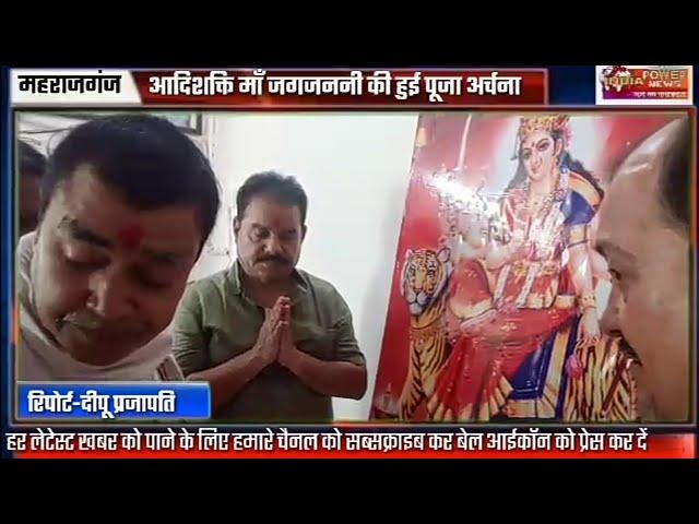 नवरात्र के प्रथम दिन की शुरुआत गुड्डू खान ने ब्राह्मणों को कराया फलाहार की पूजा अर्चना
