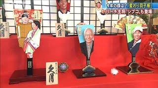 今年の顔は?「変わり羽子板」 リーチ主将も登場(19/12/05)