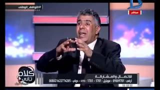 كلام تانى| رئيس تحرير جريدة الشروق: يطالب الحكومة باستيعاب المعارضة واعطائها أمل فى بكره