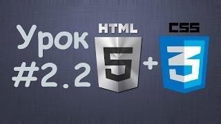 Создаем сайт на HTML5 + CSS3 | Урок №2 - Создаем шапку + футер сайта (часть 2 из 2)