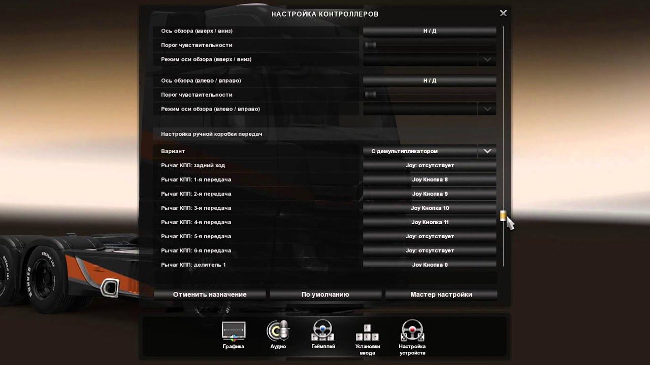 Настройка руля Defender Forsage Drift GT