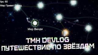красивый выбор уровня tmh devlog