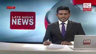 Ada Derana Late Night News Bulletin 10.00 pm - 2018.08.13 Thumbnail
