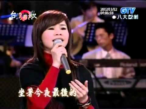 014 詹雅雯-好きになった人 最後列車 (台灣的歌)
