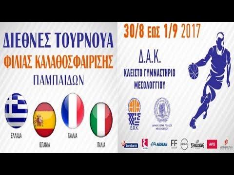 🔴 Ελλάδα – Ιταλία για το Διεθνές Τουρνουά Φιλίας Καλαθοσφαίρισης Παμπαίδων , ζωντανά από  το ΔΑΚ Μεσολογγίου (20.00)