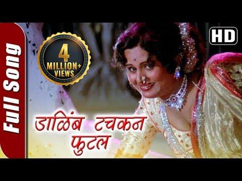 Dalimb Tachkan Futla (HD) | Mosambi Narangi Songs | Superhit Marathi Song | Usha Chavhan | Lavani