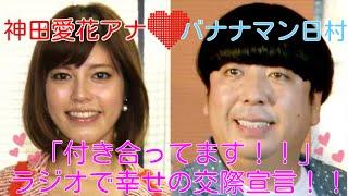 バナナマンの日村さんと元NHKアナウンサー神田愛花さんの熱愛が発覚...