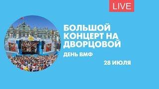 Большой концерт на Дворцовой площади. Онлайн-трансляция