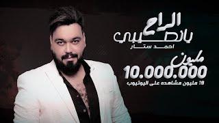 احمد ستار -  يانصيبي الراح ( حصريا )   2020  Ahmed Sattar - Yanasib AlRaah