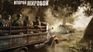 прохождения игры партизаны вторая мировая война