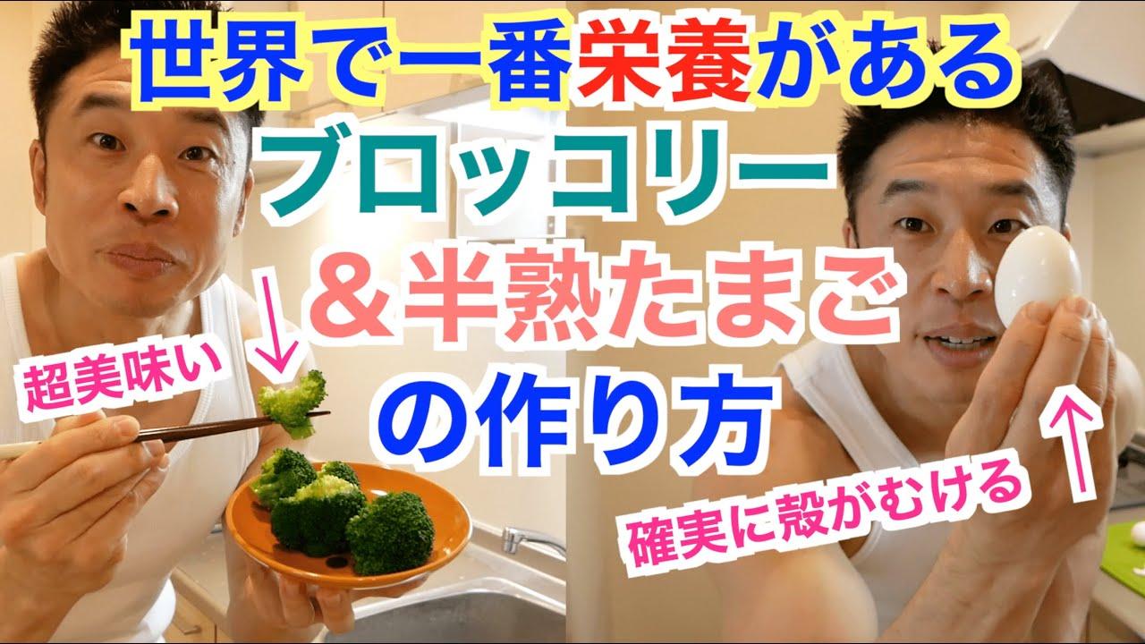 【激ウマ料理法】筋肉食材のブロッコリー&たまごを世界で一番美味しく、一番栄養が摂れる調理法をご紹介致します。