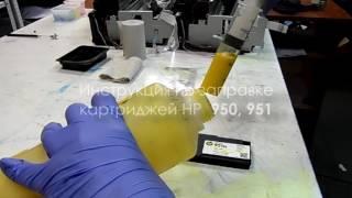 Інструкція по заправці картриджів HP 950, HP 951