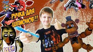 - КИРИЛЛ и аниматроники из ФНаФ в поисках Фредди Шпионская ручка