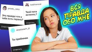 ПРАВДА ОБО МНЕ /ОТВЕЧАЮ НА ВОПРОСЫ ПОДПИСЧИКОВ/Видео Мария ОМГ