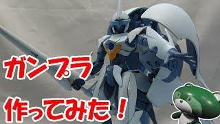 【ガンプラ】声優繋がりでミキシングしてみた!!#003