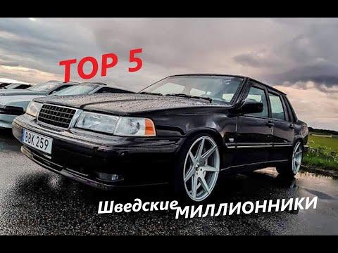 ТОР 5 ОЧЕНЬ НАДЕЖНЫХ МАШИН ИЗ ШВЕЦИИ!