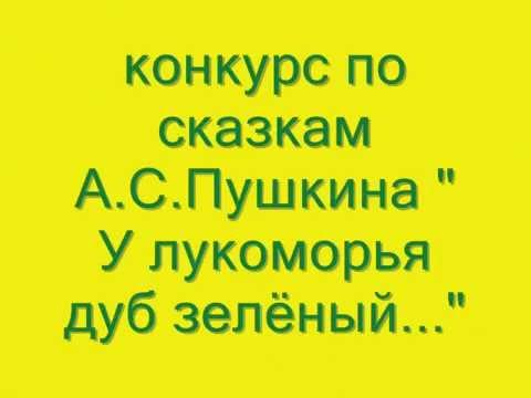 конкурс   презентация по сказкам Пушкина. ГБОУ СОШ №956 Смирнова Н.В.