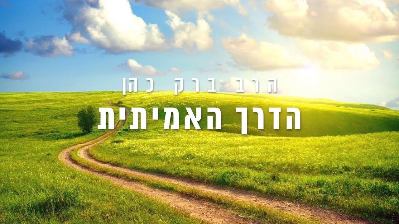 הרב ברק כהן - מוסר מפרקי אבות | שיעור 18 - הדרך האמיתית