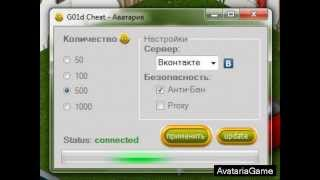 аватария коды на золото