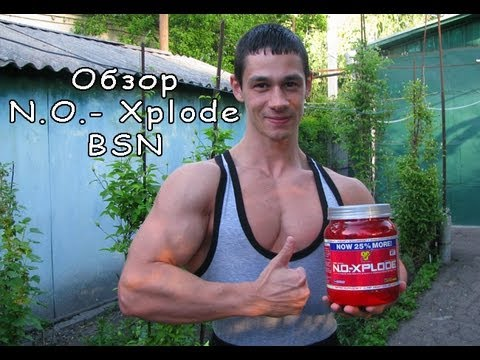 BSN : N.O. - Xplode - обзор с Горишным Алексеем