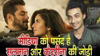 Aayush Sharma ने किया  Salman और Katrina के रिश्ते  पर कमेंट
