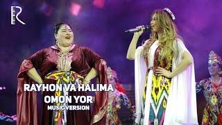 Rayhon Va Halima Omon Yor Райхон ва Халима Омон ёр Music Version