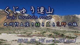 【くじゅう連山】九州初上陸!緑と星と荒野の旅【山旅動画vol.23】