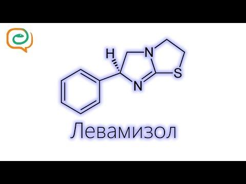 По-быстрому о лекарствах. Левамизол
