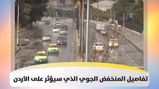 تفاصيل المنخفض الجوي الذي سيؤثر على الأردن
