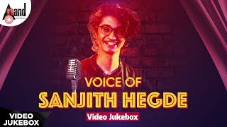 Voice of Sanjith Hegde Kannada Selected HD Songs 2019 Aananda Audio